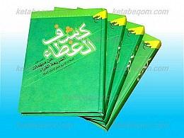 کشف الغطاء عن مبهمات الشریعه الغراء (جلد اول)