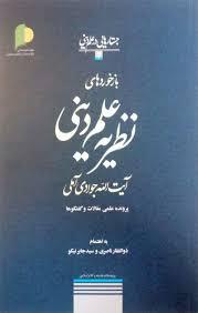 بازخورد های نظریه علم دینی آیت الله جوادی آملی