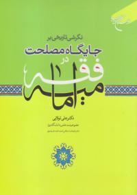 نگرشی تاریخی بر جایگاه مصلحت در فقه امامیه