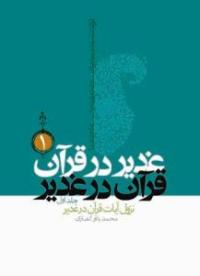 غدیر در قرآن قرآن در غدیر (دوره 3 جلدی)