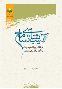 آسیب شناسی تسامح در نقل روایات مهدویت با تاکید آثار روایی معاصر