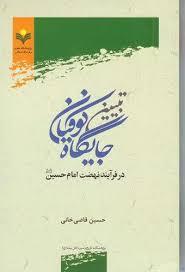 تبیین تاریخی جایگاه کوفیان در فرآیند نهضت امام حسین (ع)