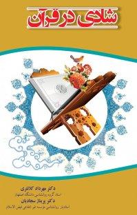 شادی در قرآن
