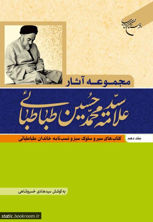 مجموعه آثار علامه طباطبایی - جلد دهم