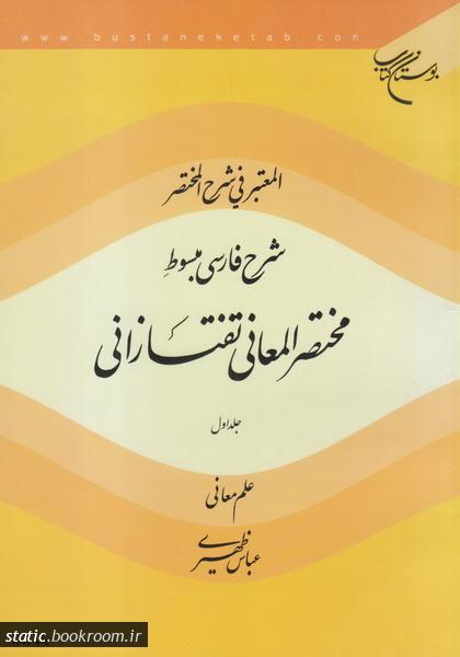 المعتبر فی شرح المختصر - جلد اول: علم معانی