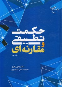 حکمت تطبیقی و مقارنه ای - جلد دوم