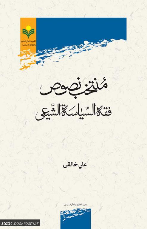 منتخب نصوص فقه السیاسه الشیعی