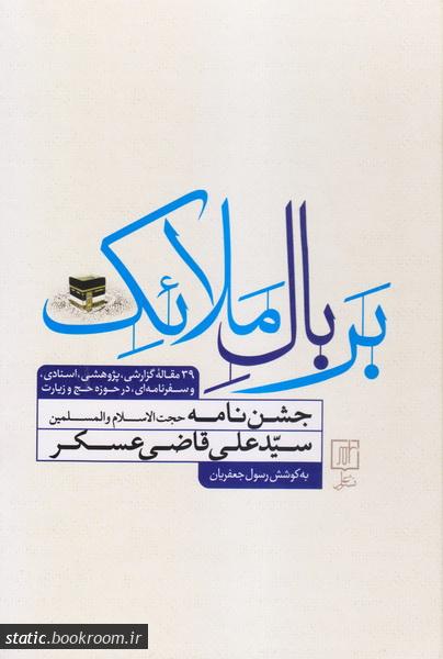 بر بال ملائک: جشن نامه حجت الاسلام و المسلمین سید علی قاضی عسکر