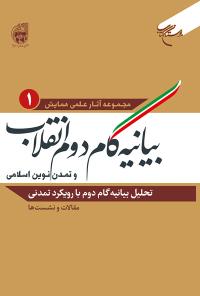 مجموعه آثار علمی همایش بیانیه گام دوم انقلاب و تمدن نوین اسلامی - جلد اول