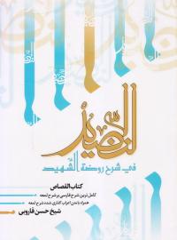 النضید فی شرح روضه الشهید - جلد چهل و سوم: کتاب القصاص