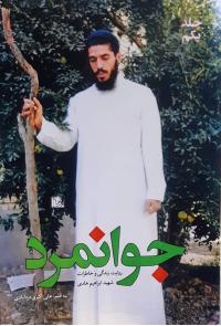 جوانمرد (روایت زندگی و خاطرات شهید ابراهیم هادی) - جلد اول
