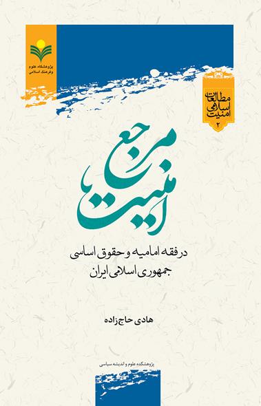 مرجع امنیت در فقه امامیه و حقوق اساسی جمهوری اسلامی ایران