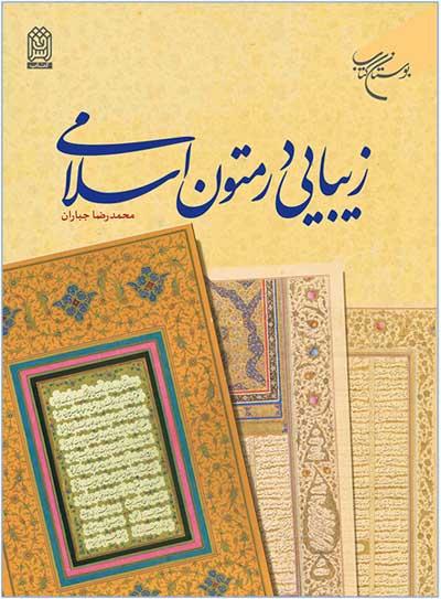 زیبایی در متون اسلامی