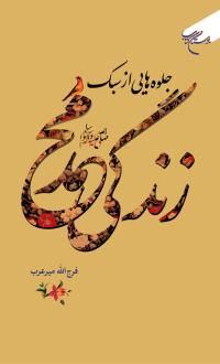 جلوه هایی از سبک زندگی محمد (ص)