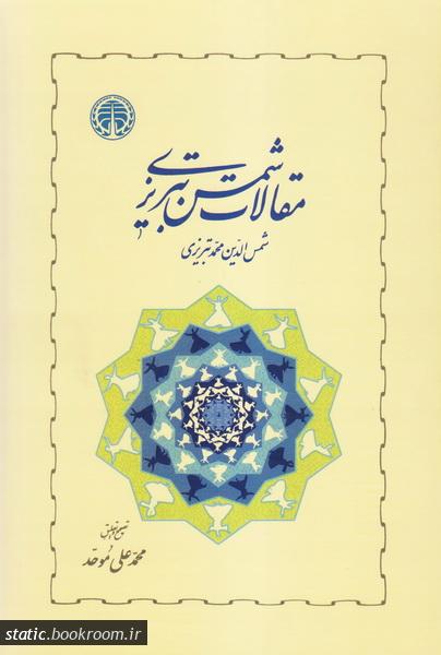 مقالات شمس تبریزی