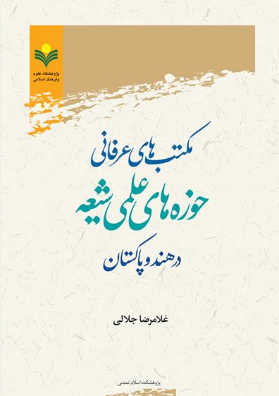 مکتب های عرفانی حوزه های علمی شیعه در هند و پاکستان