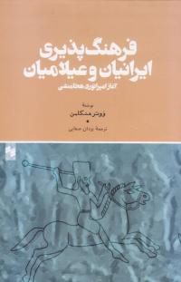 فرهنگ پذیری ایرانیان و عیلامیان: آغاز امپراتوری هخامنشی