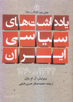 یادداشت های سیاسی ایران (1344-1260) - جلد دوم (1280-1284): بخش دوم