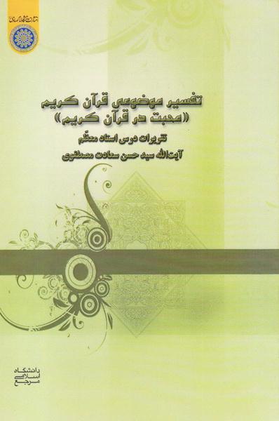 تفسیر موضوعی قرآن کریم: محبت در قرآن کریم
