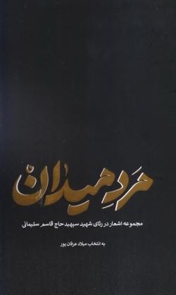 مرد میدان: مجموعه اشعار در رثای شهید سپهبد حاج قاسم سلیمانی