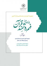 درسنامه فهم زبان قرآن (جلد 6)