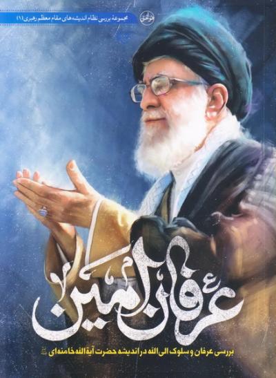 عرفان امین: بررسی عرفان و سلوک الی الله در اندیشه حضرت آیت الله خامنه ای