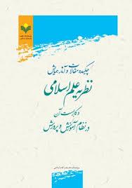 چکیده مقالات و آثار همایش نظریه علم اسلامی و کاربست آن در نظام آموزش و پرورش