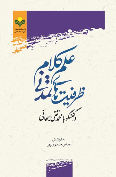 ظرفیت های تمدنی علم کلام در گفتگو با محمد تقی سبحانی