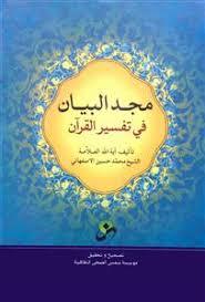 مجد البیان فی تفسیر القرآن