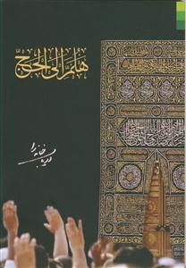 هلم الی الحج ـ دریاب خانه را (رقعی)