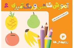 آموزش نقاشی و رنگ آمیزی (3) .. روییدنی ها
