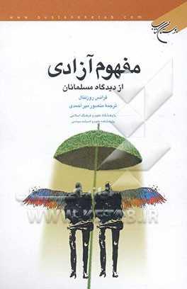 مفهوم آزادی از دیدگاه مسلمانان
