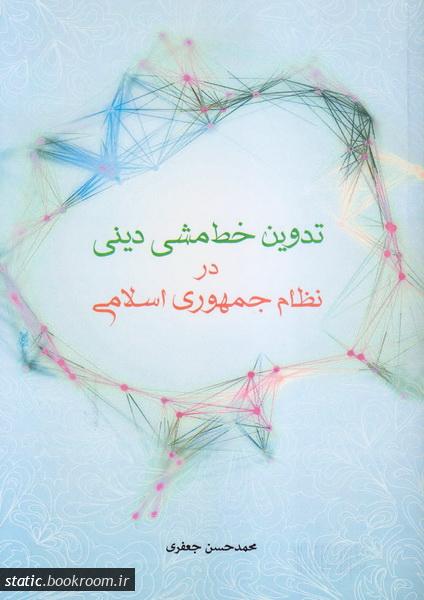 تدوین خط مشی دینی در نظام جمهوری اسلامی
