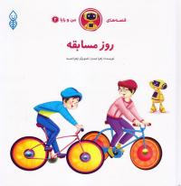 قصه های من و رایا 2: روز مسابقه