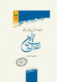 مولفه ها و ارزش های اساسی انقلاب اسلامی ایران
