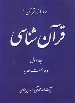 معارف قرآن 6: قرآن شناسی - جلد اول