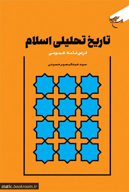 تاریخ تحلیلی اسلام درسنامه عمومی