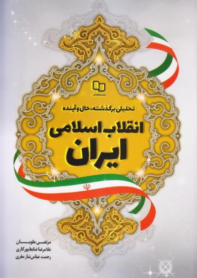 تحلیلی بر گذشته، حال و آینده انقلاب اسلامی ایران