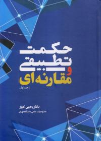 حکمت تطبیقی و مقارنه ای - جلد اول