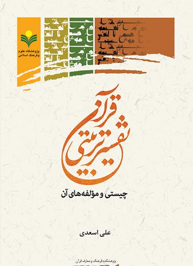 تفسیر تربیتی قرآن