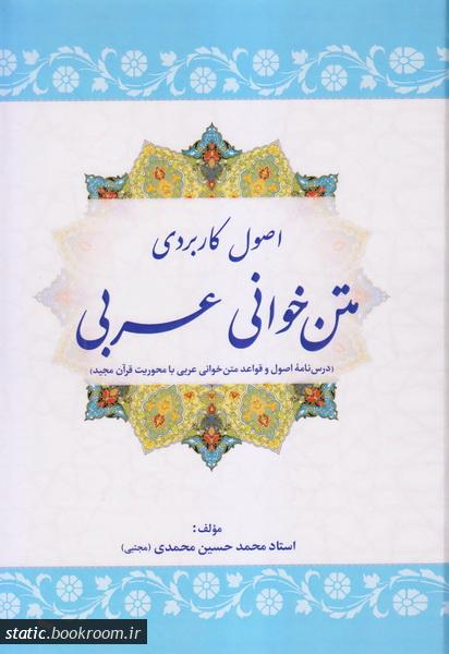 اصول کاربردی متن خوانی عربی