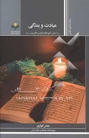 عبادت و بندگی بر اساس آموزه های قرآن و اهلبیت (ع)