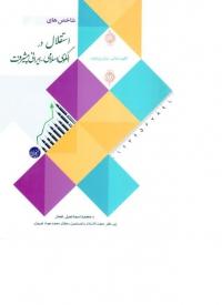 شاخص های استقلال در الگوی اسلامی - ایرانی پیشرفت