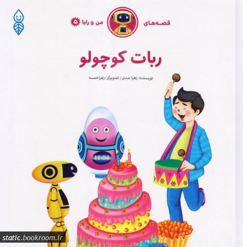 قصه های من و رایا 5: ربات کوچولو