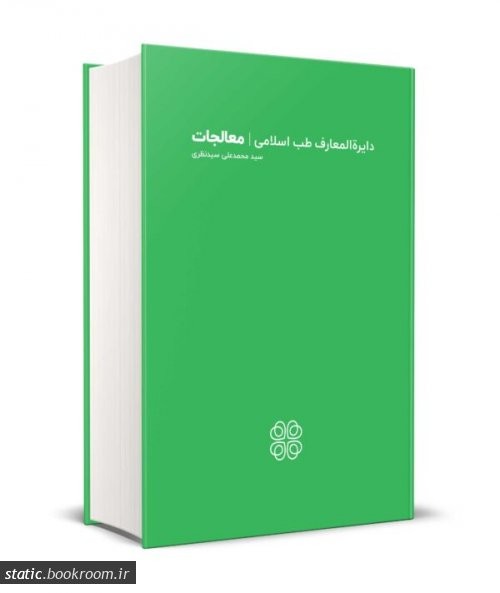 دایره المعارف طب اسلامی (معالجات)