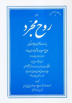 روح مجرد: یادنامه موحد عظیم و عارف کبیر حاج سید هاشم موسوی حداد (أفاض الله علینا من برکات تربته)