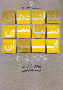 یادداشت های سیاسی ایران (1344-1260) - جلد نهم (1313-1309): بخش دوم