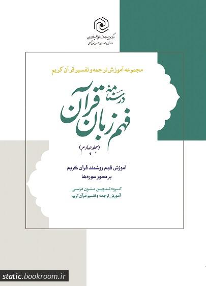 درسنامه فهم زبان قرآن (جلد 4)