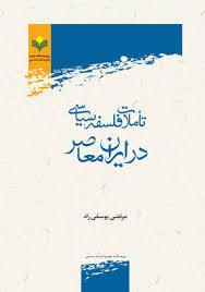 تأملات فلسفه سیاسی در ایران معاصر