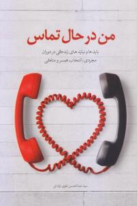 من در حال تماس: بایدها و نبایدهای زندگی در دوران مجردی، انتخاب همسر و متاهلی